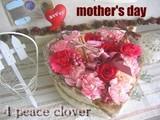 母の日スペシャル