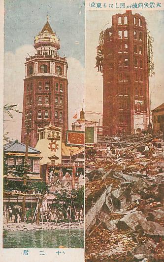 Ryounkaku_before_and_after_Great_Kanto_earthquake
