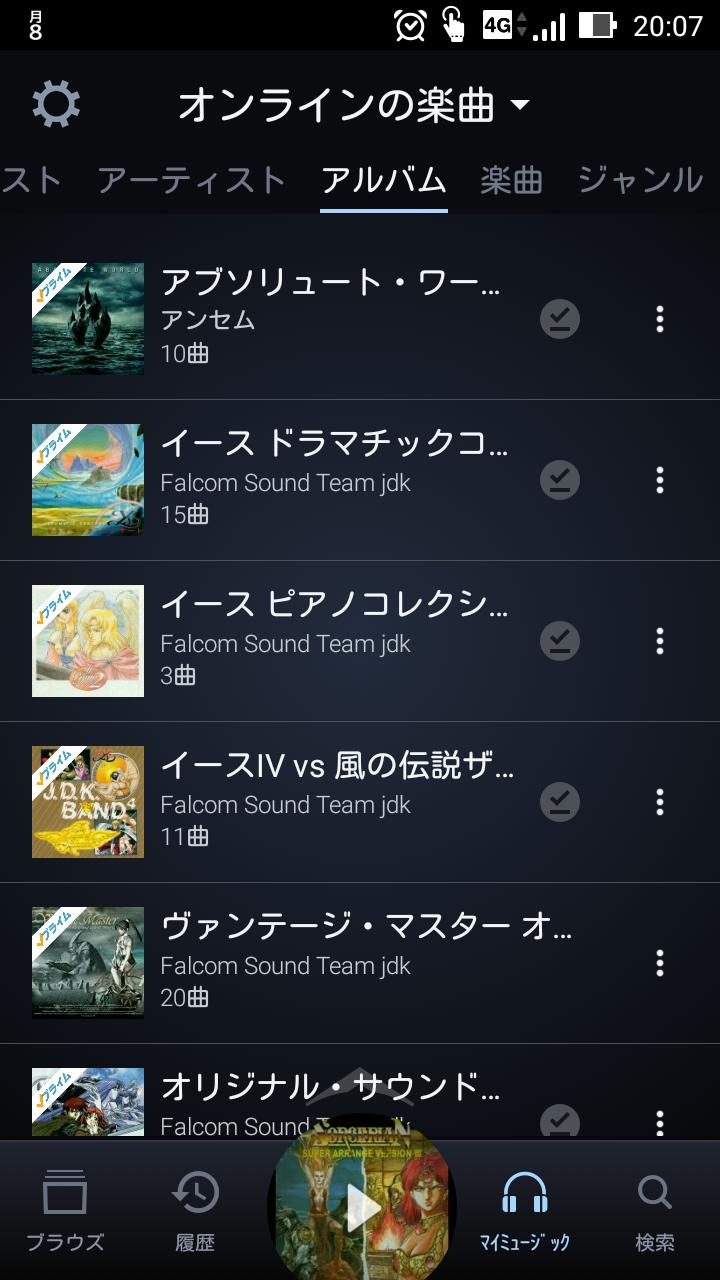 アマゾン ミュージック 再生 エラー