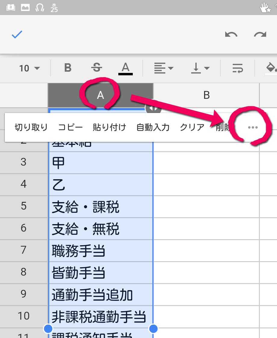 Androidアプリ Googleスプレッドシート 行列の固定ってできる