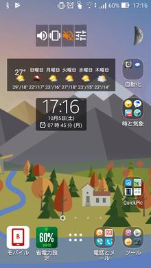 Screenshot_2019-10-05-17-16-08