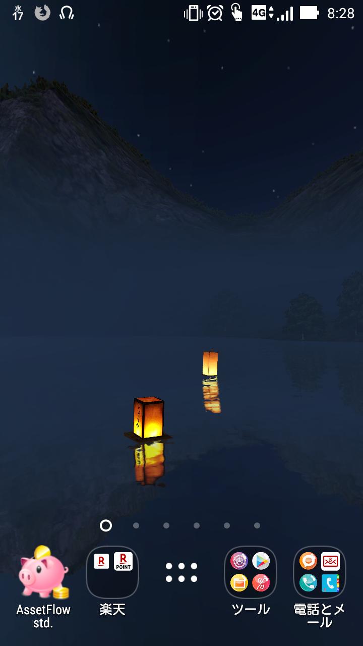 Androidライブ壁紙 Lantern Festival 3d Live Wallpaper 林檎の国 泥の国