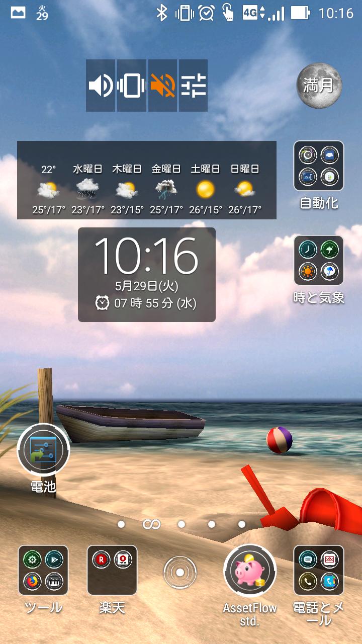 Androidライブ壁紙 My Beach Hd Free版もあり 林檎の国 泥の国