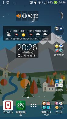 Screenshot_2019-10-03-20-26-54