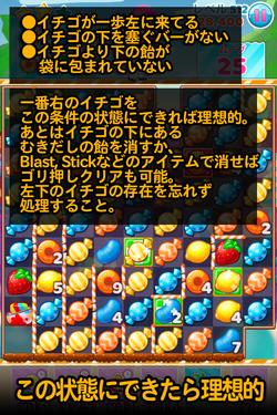 CandyLv512_5