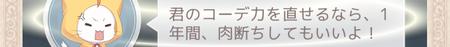 F_nikudachi