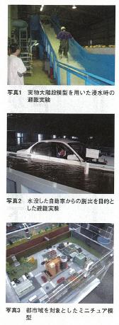 土木学会誌8月号地下水害