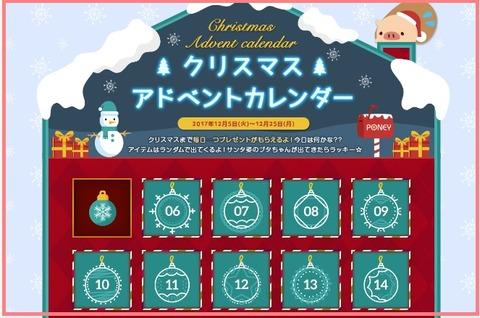 1206 PONEYクリスマス2
