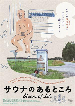 sauna_p