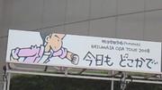 小田さん1