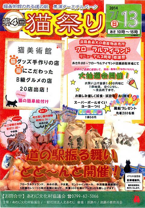 猫祭り02_猫ねこch