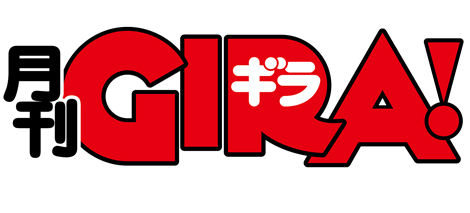 月刊GIRA