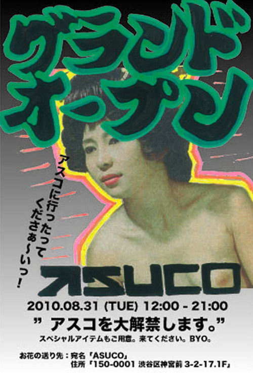 asuco_0831