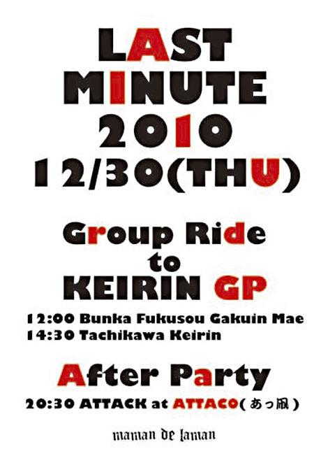KEIRIN-GP2010