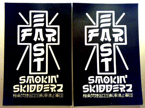 smokin'skidders
