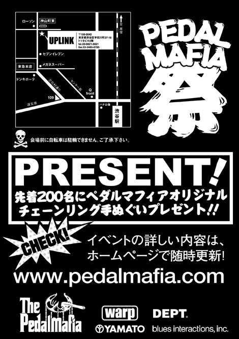 mafia_matsuri_1c