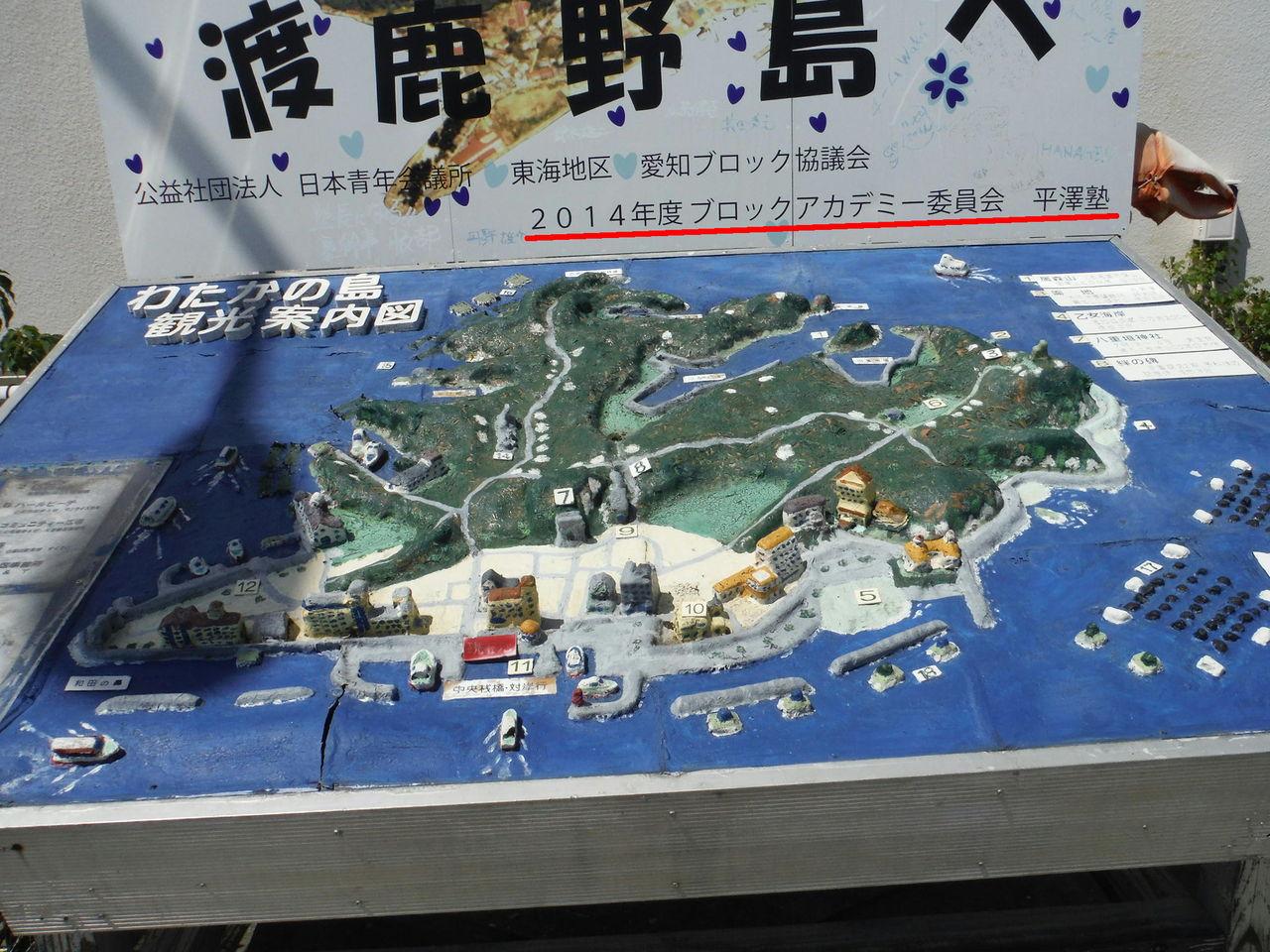 鹿野島 渡