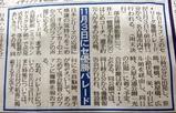 中日ドラゴンズの優勝パレードは11/3(金)