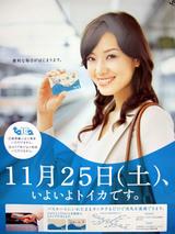 JR東海ICカード、トイカ運用開始は11/25から始まります