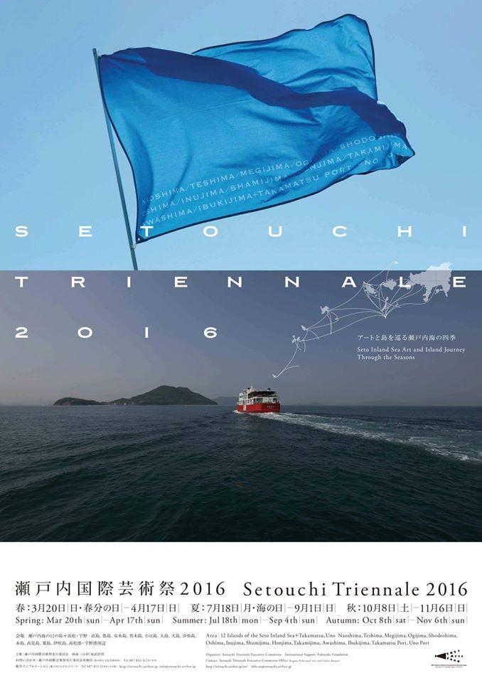 瀬戸内国際芸術祭2016ポスター1