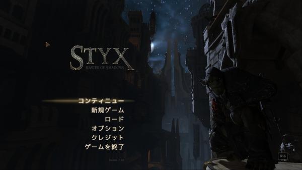 styx00002.jpg