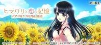 himakoi720_320bana1