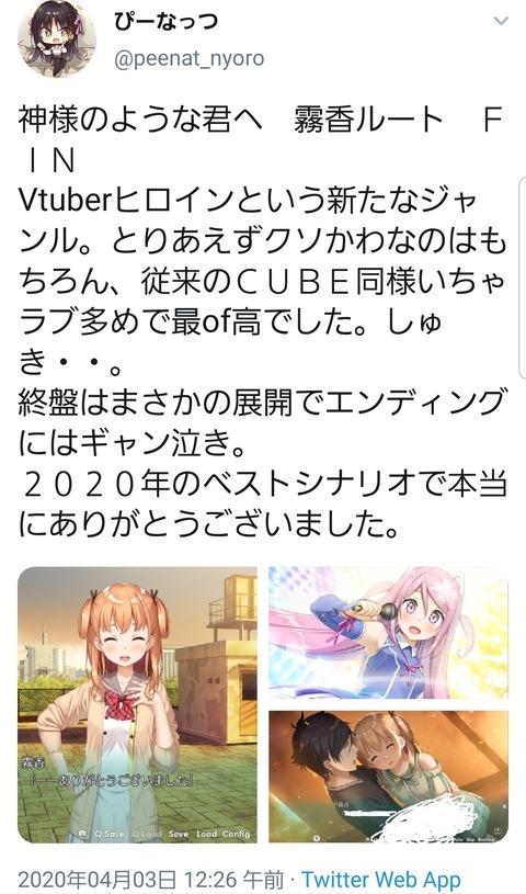 Screenshot_20200408-210705_Twitter