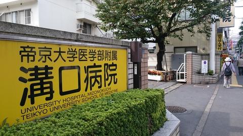 帝京病院3