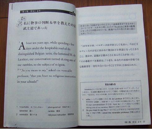 「武士道」を原文で読む