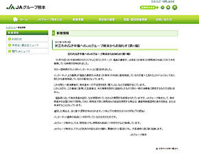 l_sk_kumamoto_01