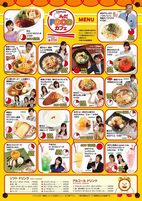 area_odaiba3_foodmenu