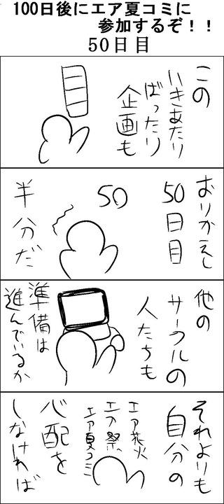 100nichi50