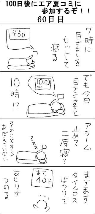 100nichi60