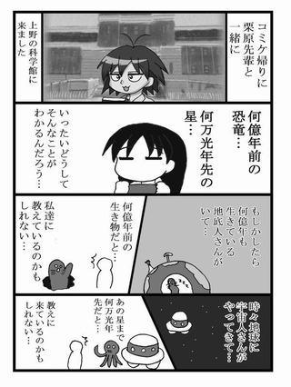 skeb_ueno