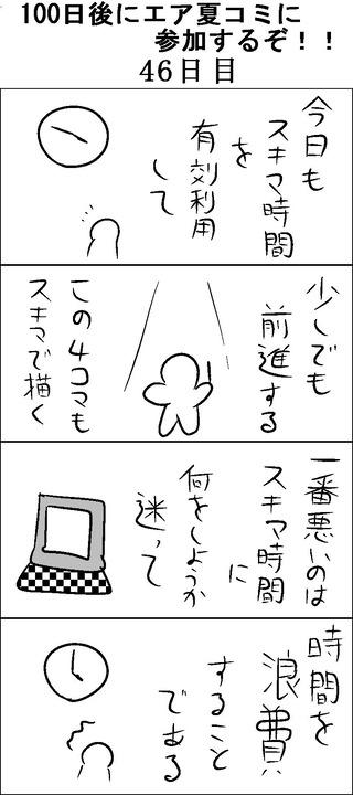 100nichi46