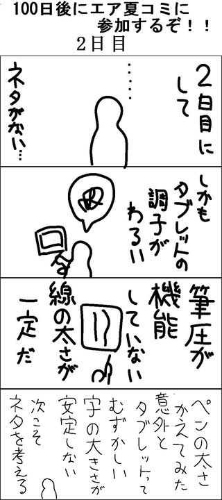 100nichi02