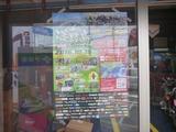 第四回淡路島バイクフェスタのポスター (1)