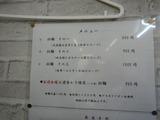 京都府八幡市男山ラーメンたにの (2)