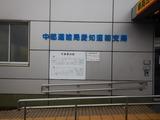 名古屋I様CB400登録納車201228 (1)