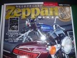 Zeppan BIKES 15 (1)