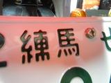 23号機登録完了納車準備へ (2)