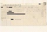 19号機返納証明書