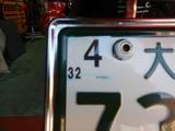 三代目号継続車検180414