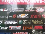 第四回淡路島バイクフェスタのポスター (2)