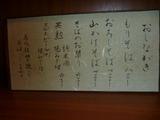 伏見の蕎麦処 膳 (3)