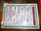 煮干しラーメン (2)