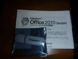 オフィス2010? (1)