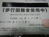 駐車禁止除外指定車期限切れ更新 (2)