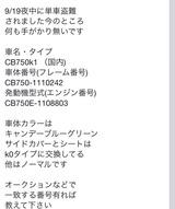 CB750K1盗難情報 (2)