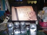 泣きながらビール6本